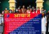 कोटा में 'मिशन आवाज' से महिला सुरक्षा का आगाज